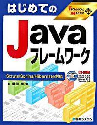 はじめてのJavaフレームワーク : Struts/Spring/Hibernate対応