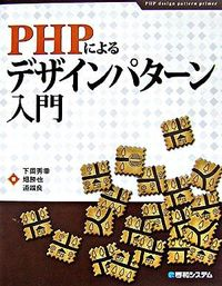 PHPによるデザインパターン入門 : PHP design pattern primer