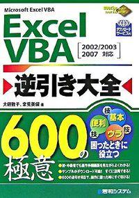 Excel VBA逆引き大全600の極意 / Microsoft Excel VBA 2002/2003/2007対応