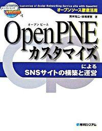 OpenPNEカスタマイズによるSNSサイトの構築と運営 / オープンソース徹底活用