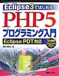 Eclipse 3ではじめるPHP 5プログラミング入門Eclipse PDT対応 / PHP programing guide