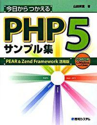 今日からつかえるPHP 5(ファイブ)サンプル集 PEAR & Zend Framework活用版
