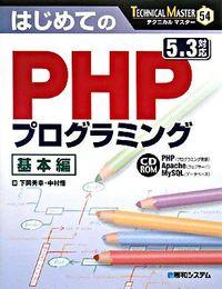 はじめてのPHPプログラミング 基本編 / 5.3対応
