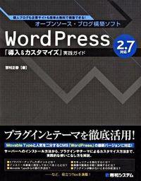 WordPress 2.7対応「導入&カスタマイズ」実践ガイド / オープンソース・ブログ構築ソフト 個人ブログも企業サイトも簡単&無料で構築できる!