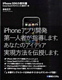 iPhone SDKの教科書 / Cocoa Touchプログラミング、最初の一歩
