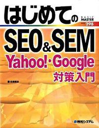 はじめてのSEO & SEM / Yahoo!・Google対策入門