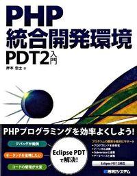 PHP統合開発環境PDT 2入門 / Eclipse PDT 2対応
