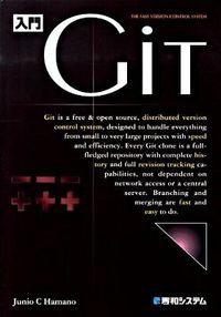 入門Git