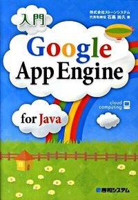 入門Google App Engine for Java / Cloud computing