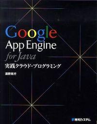 Google App Engine for Java実践クラウド・プログラミング