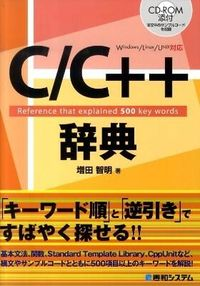 C/C++辞典 : Windows/Linux/UNIX対応 : Reference that explained 500 key words