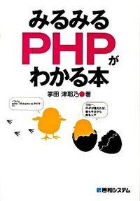 みるみるPHPがわかる本