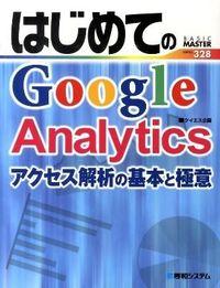 はじめてのGoogle Analytics / アクセス解析の基本と極意