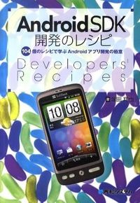 AndroidSDK開発のレシピ / 104個のレシピで学ぶAndroidアプリ開発の極意
