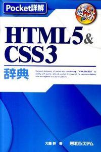 HTML5&CSS3辞典 / 主要ブラウザ対応表付き