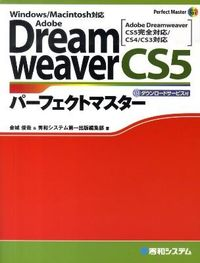 Adobe DreamweaverCS5パーフェクトマスター / Windows/Macintosh対応 Adobe Dreamweaver CS5完全対応/CS4/CS3対応