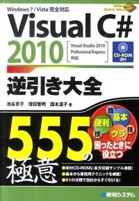 Visual C# 2010逆引き大全555の極意 / Visual Studio 2010 Professional/Express対応