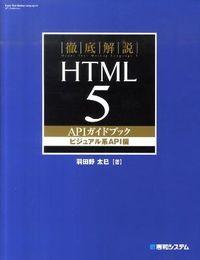 徹底解説HTML5 APIガイドブック ビジュアル系API編