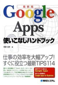 Google Apps使いこなしハンドブック / 最新版 仕事の効率を大幅アップ!すぐに役立つ最新TIPS114