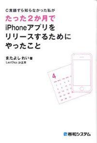 C言語すら知らなかった私がたった2か月でiPhoneアプリをリリースするためにやったこと