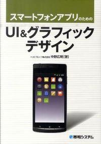 スマートフォンアプリのためのUI&グラフィックデザイン