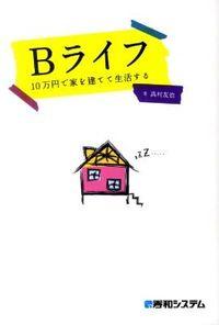 Bライフ10万円で家を建てて生活する