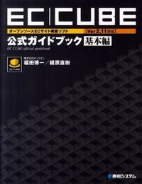 ECーCUBE〈Ver2.11対応〉公式ガイドブック 基本編 / オープンソースECサイト構築ソフト