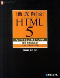 徹底解説HTML 5マークアップガイドブック 最終草案対応版 / 全要素・全属性完全収録