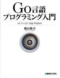 Go言語プログラミング入門 : on Google App Engine