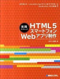 実践テクニックHTML5スマートフォンWebアプリ制作 / HTML5+JavaScriptでここまでできる!Android、iOS対応