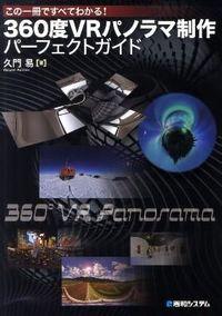 この一冊ですべてわかる! 360度VR (ブイアール) パノラマ制作パーフェクトガイド