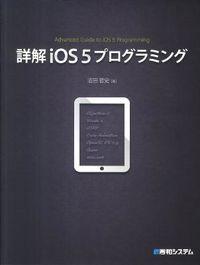 詳解iOS5プログラミング