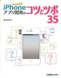 iPhoneアプリ開発のコツとツボ35 / もうつまずかない!!