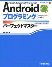 Androidプログラミングパーフェクトマスター / with JDK/Eclipse/ADT/Android SDK Android4/3/2/1完全対応