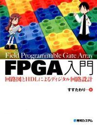 FPGA入門回路図とHDLによるディジタル回路設計