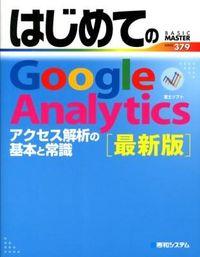 はじめてのGoogle Analytics 最新版