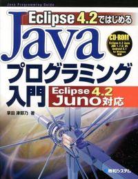 Eclipse 4.2ではじめるJavaプログラミング入門Eclipse 4.2 Juno対応 / Java Programming Guide