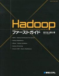 Hadoopファーストガイド / A framework that allows for the distributed proces