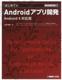 はじめてのAndroidアプリ開発 / Android 4対応版