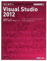 はじめてのVisual Studio 2012 / 対応エディションUltimate 2012 Premium 2012 Test Profession