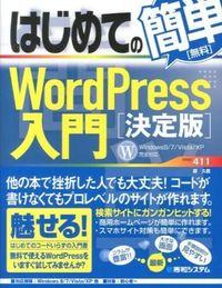 はじめての簡単WordPress入門 / 決定版