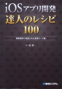 iOSアプリ開発達人のレシピ100 : 開発現場で実証された実用コード集