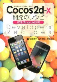 Cocos2dーx開発のレシピ / オープンソース・ゲームエンジン iOS/Android対応