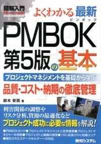 図解入門よくわかる最新PMBOK第5版の基本 / プロジェクトマネジメントを基礎から学ぶ 品質・コスト・納期の徹底管理