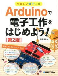 Arduinoで電子工作をはじめよう! 第2版 / たのしい電子工作