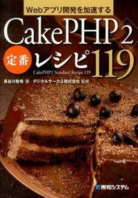 Webアプリ開発を加速するCakePHP2定番レシピ119