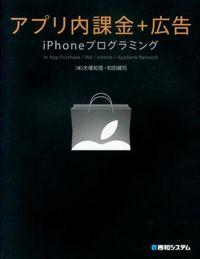 アプリ内課金+広告iPhoneプログラミング : In App Purchase/iAd/admob/AppBank Network