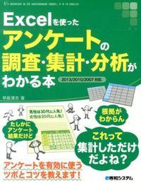 Excelを使ったアンケートの調査・集計・分析がわかる本