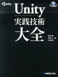 Unity実践技術大全