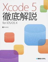 Xcode 5徹底解説for iOS/OS 10